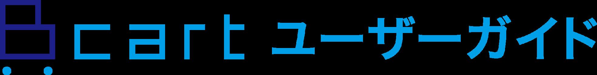 Bカートユーザーガイド